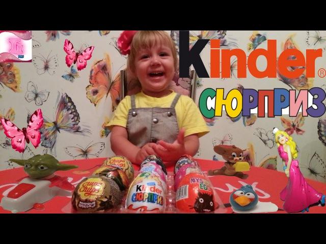 9 штук Киндер сюрпризов. Открываем шоколадные яйца с сюрпризами.Kinder surprise♥