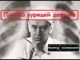 Фёдор Углов - Письмо курящей девушке Фактор понимания