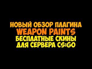 [CSGO] Обзор плагина Weapon paints. Бесплатные скины для сервера CSGO