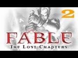 Прохождение Fable 2 серия - Герой!