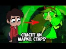 Спасет ли Марко - Стар! Что скрывает Гекапу! Тоффи убил Людо!