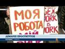 Украинские жрицы Любви встали на защиту прав работниц секс индустрии