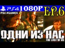 Прохождение ОДНИ из НАС ► The Last of Us на PS4 6 ЗНАКОМСТВО с БИЛЛОМ
