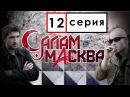 Салам Масква 12 серия смотреть онлайн бесплатно без цензуры