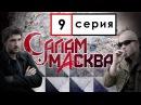 Салам Масква 9 серия смотреть онлайн бесплатно без цензуры
