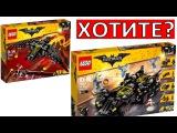 LEGO Batman Крутой Бэтмобиль, Бэтвинг и новинки Лего Бэтмен Фильм 2017 2 полугодие обзор