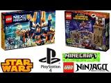 LEGO 2017 Nexo Knights Замок Найтон, NINJAGO, Майнкрафт Лего Фильм Бэтмен и Playstation 4 КОНКУРС