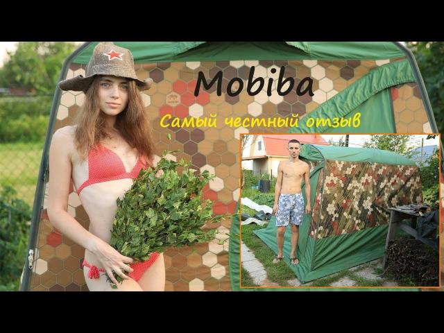 Mobiba Самый Честный Отзыв и Мой Опыт Использования Мобильной Бани