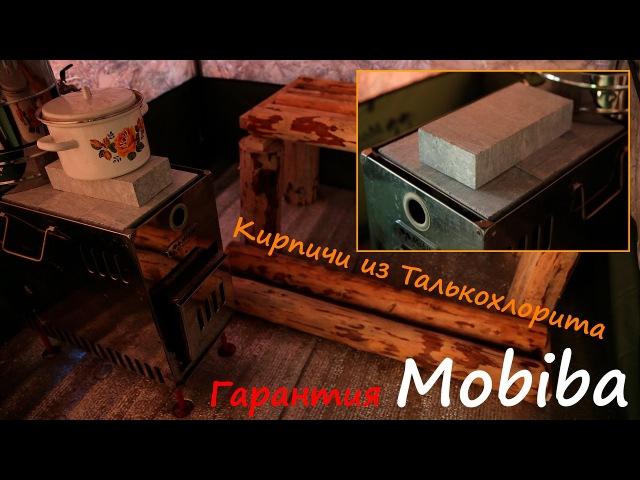 Гарантия Мобильной Бани Mobiba и Кирпичи из Талькохлорита