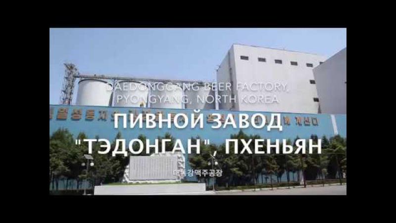 Пивоваренный завод «Тэдонган», Пхеньян (대동강맥주공장, Daedonggang Beer Factory, Pyongyang)