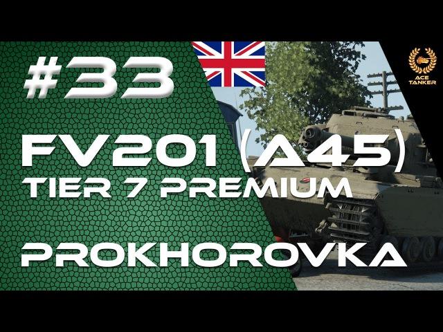 Ace Tanker FV201 A45 Prokhorovka 33