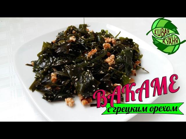 ✔ФИТНЕС РЕЦЕПТЫ👉САЛАТ ВАКАМЕ😋🍀С ГРЕЦКИМ ОРЕХОМ   Wakame Salad With Walnuts