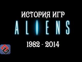 Aliens или Чужие (часть первая)(Old-Games.RU Podcast №43)