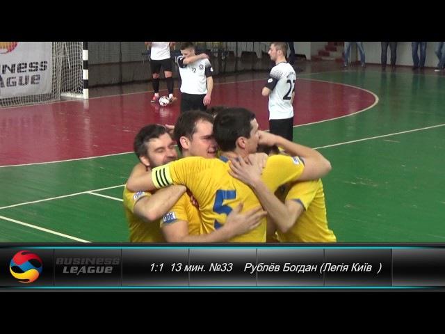 7 тур Лига B Легія Київ 3 5 ИНТЭКС КОМ HIGHLIGHTS Business League Бізнес Ліга 04 03 2017