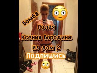 Голая КСЕНИЯ БОРОДИНА из дом 2