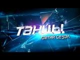 ТАНЦЫ на ТНТ 3 Сезон 9 выпуск 15.10.2016 Александра Киселева
