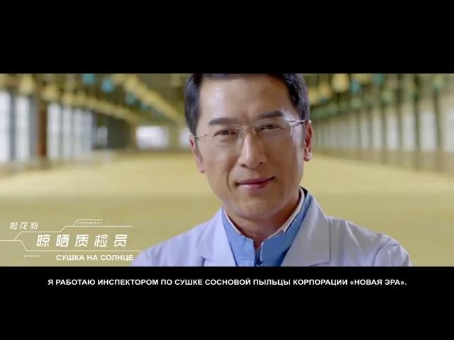 Производство Сосновой пыльцы корпорация Новая Эра Сосновая пыльца Гочжень Guozhen