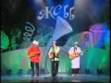 Бенефис Экс-ББ - 2003 г. Мы живы Посвящение