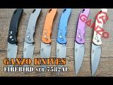 EDC обновки Годный автоматический нож - Ganzo Firebird 7582AL-OR