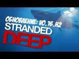 Выживаем в Stranded Deep (v0.16.H2) - ОЦЕНИМ ОБНОВЛЕНИЕ!