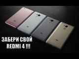 Xiaomi Redmi 4: разыгрываем 3 БЕСПЛАТНЫХ смартфона! ХАЛЯВА от Andro News и Stupidmadworld