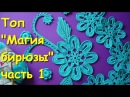 Ирландское кружево. Топ Магия бирюзы часть 1 - Sleeveless jacket The magic of turquoise Part 1
