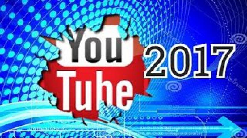 Заработок в Интернете без вложений 2017. Как заработать деньги на YouTube