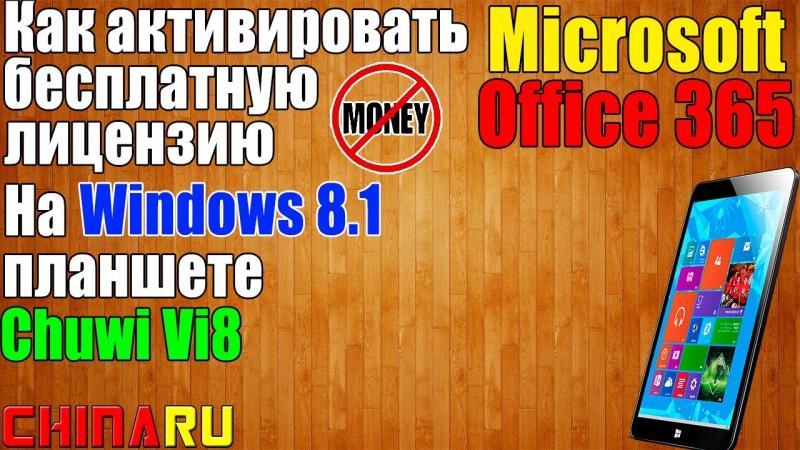 Как активировать бесплатно Microsoft Office 365 на Chuwi Vi8