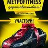 МетроФитнес Курган Метро Фитнес MetroFitness