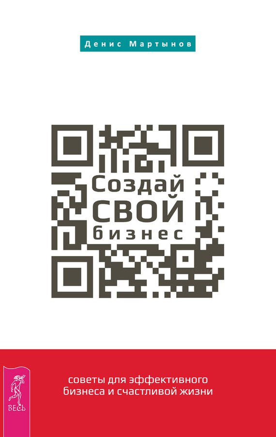 Денис Мартынов — Создай СВОЙ бизнес: советы для эффективного бизнеса и счастливой жизни
