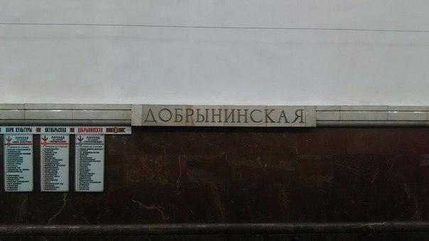 Запомните эту табличку, через пару фотографий увидите «Киевскую», оцените разницу.