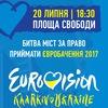 Eurovision Харьков 20.07 | Битва городов