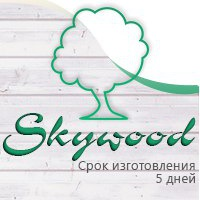 myskywood