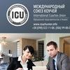 Коучинг ICU в Херсоне Одессе Николаеве тренинги