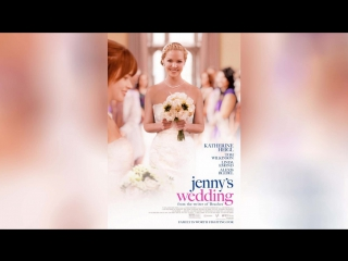 Свадьба Дженни (2015) | Jenny's Wedding