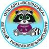 Детский Развлекательный центр г.Череповец