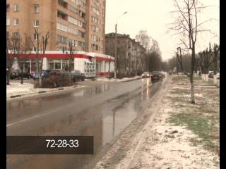 С изменением погодных условий состояние покрытия дорожного полотна автомобильных дорог и улиц городов ухудшается.