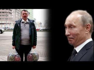 Гиркин заявил, что Путин - проститутка, терпила и бомж, надевший бабочку. Царя уже холопы опускают.