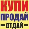 Доска объявлений Донецка,Макеевки и региона