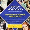 Бизнес Молодость Украина  Днепропетровск
