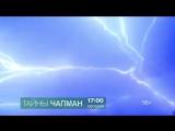 Тайны Чапман 26 декабря на РЕН ТВ