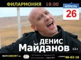 Денис Майданов - 26 апреля, Курган, Филармония, 18:00