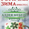 АЛЛЕЯ МЕБЕЛИ Кострома Котлас Данилов Вологда+обл