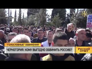 Черногория: кому выгодно обвинить Россию? [Русский ответ]