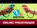 1-2-Switch | Левой-правой