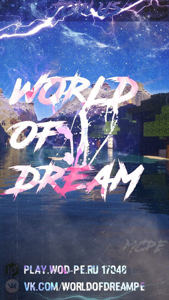 Сервер World of Dream [1.0.5]
