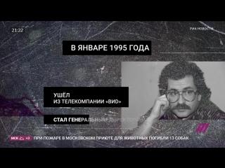 22 года с убийства Владислава Листьева