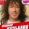 В. Кузьмин, 26 апреля в «Максимилианс» Челябинск
