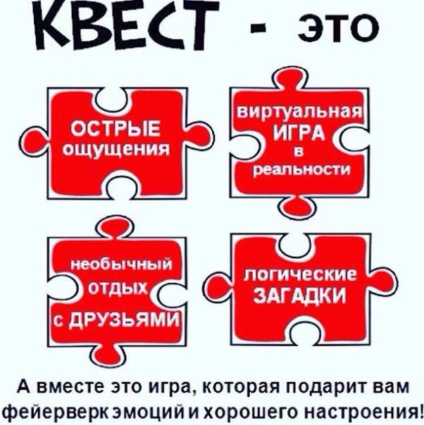 #ПОКВЕСТИМ