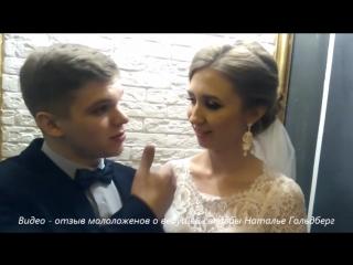 Видео - отзыв о ведущей свадьбы Наталье Гольдберг Екатеринбург.
